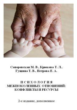 b_250__16777215_00_images_books_Saporovskaya-book-conflict.jpg