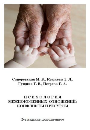 b_300__16777215_00_images_books_Saporovskaya-book-conflict.jpg